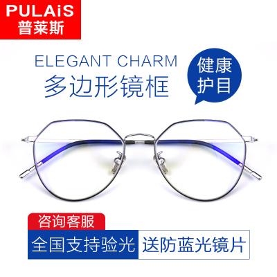 普萊斯(Pulais)防藍光輻射眼鏡女電腦近視鏡框架護眼睛超輕個性近視眼鏡男 平光防藍光眼鏡 可配近視鏡 5021