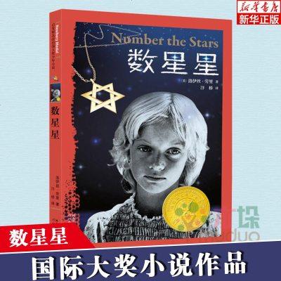 數星星書(啟發精選紐伯瑞大獎少年小說) 正版   四年級課外閱讀推 薦書目9-10-12歲小學生兒童文學 課外讀物書
