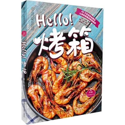 正版书籍 Hello烤箱 烤箱食谱大全美食菜谱家用 烘焙食谱书 烤箱烹饪美食烘焙甜品典烤箱入大全 新手美食西点烘焙类烤