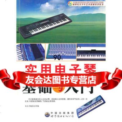 實用電子琴基礎與入,《新世紀青少年藝術素質培養叢書》編委會978100 9787510006760