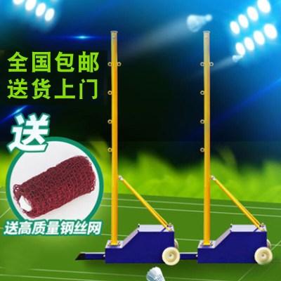 羽毛球網架便攜式標準羽毛球網柱移動式氣排球網架排球柱比賽小區打羽毛球企業學校運動