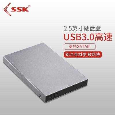 飚王(SSK)HE-V600 金屬硬盤盒2.5英寸移動硬盤盒 USB3.0 SATA接口 SSD固態硬盤筆記本硬盤外置盒