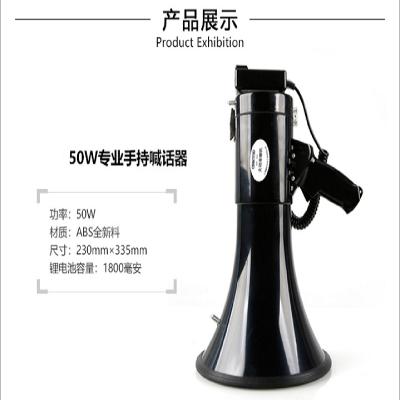 50W大功率手持喊話器 擴音器