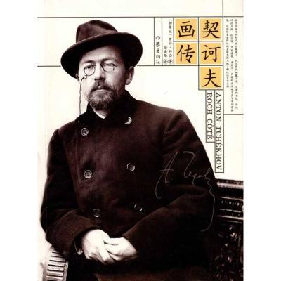 正版 契诃夫画传 (加)科岱 作家出版社 9787506354042 书籍