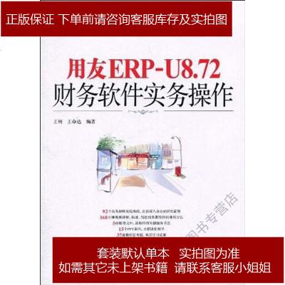 用友ERP-U8.72財務軟件實務操作 王釗//王命達 人民郵電 9787115231840