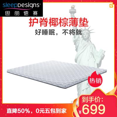 美国思丽德赛床垫 环保椰棕树脂棉经济型儿童床垫 偏硬棕垫薄垫5厘米厚 爱达1.5*2m1.8*2m