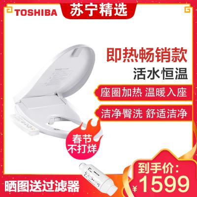 东芝(TOSHIBA)全自动智能即热型马桶盖 座圈加热 水温调节洁身器 盖板缓冲 女性净洗 T3-83B6