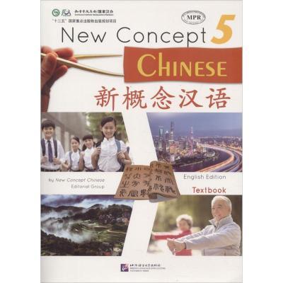 新概念漢語課本(5)9787561950654北京語言大學出版社