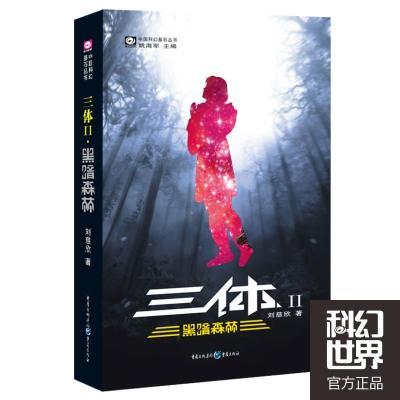 三體2:黑暗森林(劉慈欣代表作,亞洲首部雨果獎獲獎作品!)