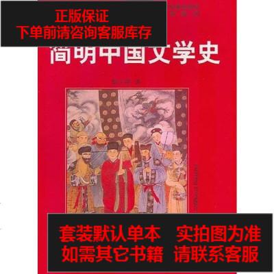 【二手8成新】簡明國文學史 9787309042504