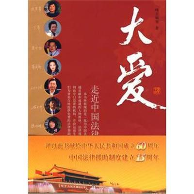 全新正版 走近中国法律援助工作者