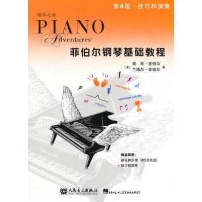 菲伯爾鋼琴基礎教程 第4級 技巧和演奏