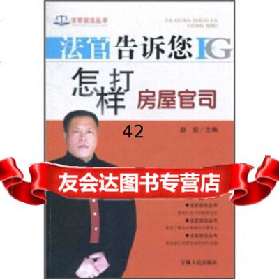 【9】法官告訴您怎樣打房屋官司9787206072925趙凱,吉林人民出版社