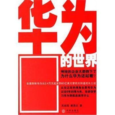 【正版】华为的世界9787508607382吴建国,冀勇庆中信出版社