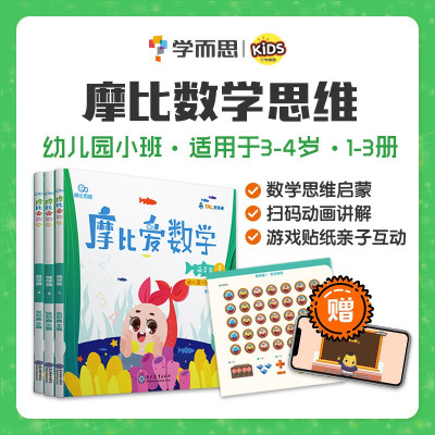 全套3冊學而思 摩比愛數學萌芽篇 幼兒數學思維訓練3-4歲幼兒園小班老師推薦兒童學前圖書繪本啟蒙早教寶寶書籍魔比 愛