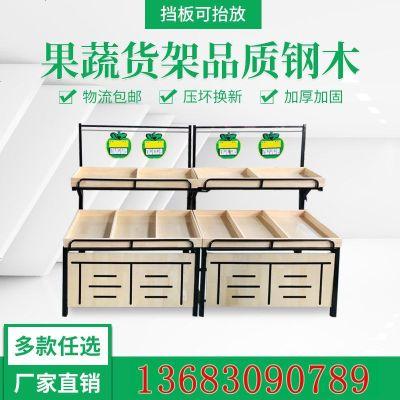 木質水果貨架展示架水果店超市蔬菜架子高檔多功能鋼木菜架果蔬架A-STYLE