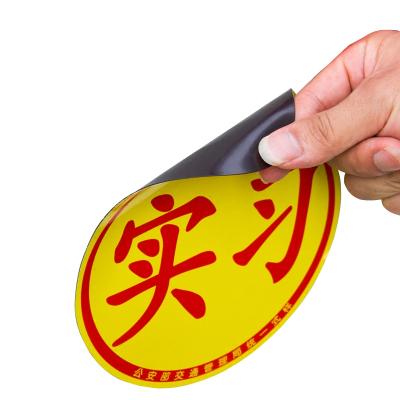 車蜜蜂CMF366磁鐵吸附汽車實習標志,女司機的喜愛,統一國標反光實習標志,吸盤磁性兩用,新手上路 磁性膠貼其他汽車貼紙