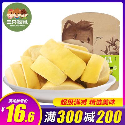 【三只松鼠_凍干榴蓮30g】休閑零食蜜餞果脯水果干果特產金枕頭