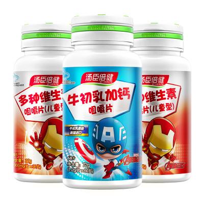 汤臣倍健(BY-HEALTH)牛初乳加钙咀嚼片1.2g/片*60片/瓶 送儿童维生素30片2瓶 片剂