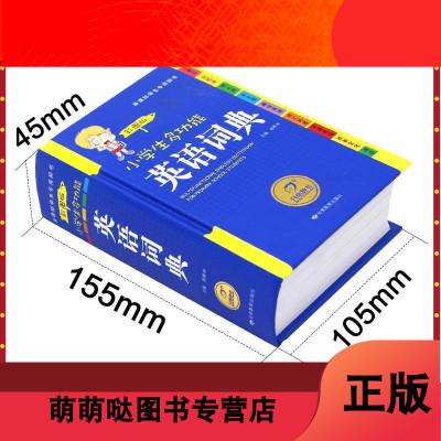 小學生英語詞典 1-6年級 正版 多功能彩圖版 英語字典小本 便攜 實用英語詞典英語雙解 英語小詞典小字典 工具書