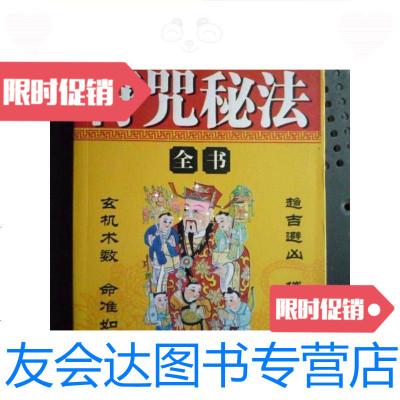 【二手9成新】秘法全書(大32開、2009年1版1?。?野鶴老人中州古籍出版? 9787126568946