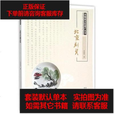 【二手8成新】北京刻瓷 9787805018553