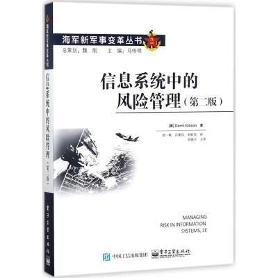 正版 信息系统中的风险管理(第2版) (美)达瑞尔·吉布森(Darril Gibson) 著;徐一帆,吕建伟,史跃东 译