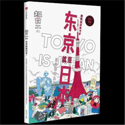 全新正版 知日 东京就是日本!