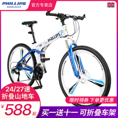 菲利普折叠山地车自行车成人一体轮26寸27变速男女式学生越野单车