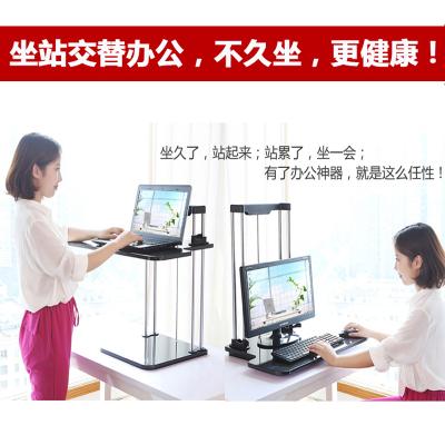 站立辦公桌站立式閃電客電腦升降桌站著用的臺式筆記本工作臺書桌