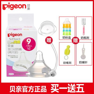 Pigeon/貝親自然實感寬口徑奶嘴LL號兩個盒裝(9個月以上)