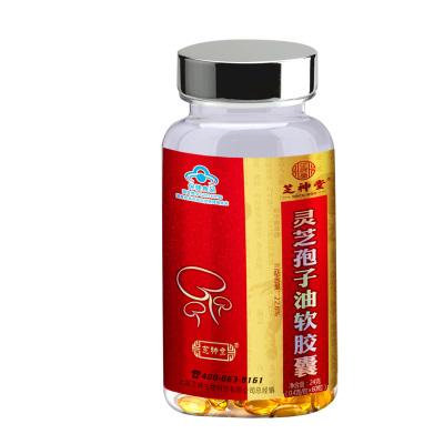 芝神堂灵芝孢子油软胶囊60粒/瓶破壁灵芝孢子粉精华三萜22.6