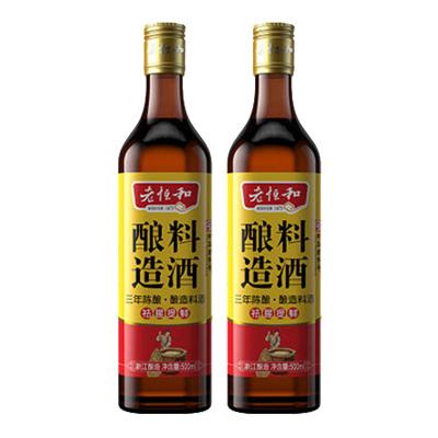 老恒和 三年陳釀造料酒500ml*2 瓶裝 黃酒調味品調味料 去腥提味解膻海鮮牛羊肉炒菜烹飪家用 飯店用