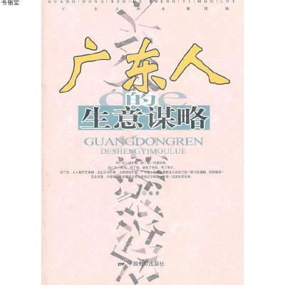 廣東人的生意謀略9787106027551華業 編著中國電影出版社