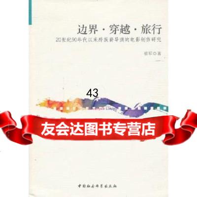 【9】邊界穿越旅行97816122129崔軍,中國社會科學出版社 9787516122129
