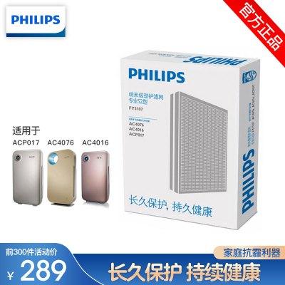 飛利浦(Philips) 納米級勁護濾網 FY3107/00 適用飛利浦空氣凈化器AC4076/01