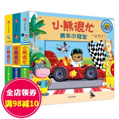 全3册 小熊很忙系列中英双语互动纸板游戏书 小小救护员 宝宝书籍0-3岁撕不烂 儿童3d立体书 婴幼儿启蒙早教洞洞绘本1