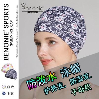 Benonie(夏日皇冠)女士防潑水泳帽護發護耳大號不勒頭不易濕發子母款游泳帽