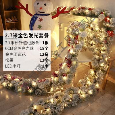 圣诞节装饰藤条白色植绒酒店商场头楼梯扶手装饰品松枝藤条套餐 2.7米松针植绒金色发光套餐