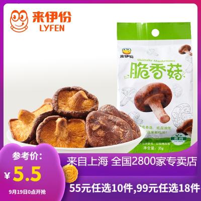 【99任選18件】來伊份香菇脆35g即食果蔬干蘑菇干蔬菜干脆香菇零食小吃來一份