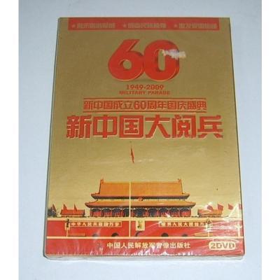正版 新中国60周年大阅兵 2009年大阅兵 2DVD