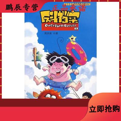 反斗档案(2) 周洪滨,小潜 云南教育出版社 9787541530357