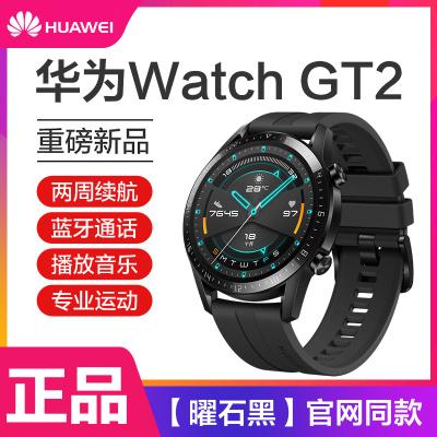 华为手表Watch GT2运动智能手表3蓝牙通话音乐雅致商务男女手环防水官方正品gt2