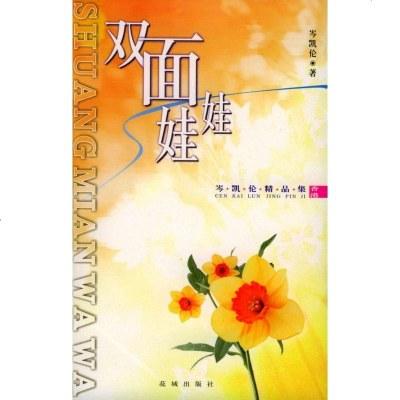 双面娃娃:岑凯伦精品集 (香港)岑凯伦 花城出版社 9787536018228