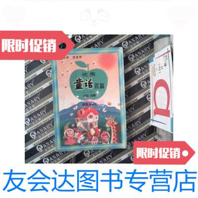【二手9成新】童話百篇 9787530717790