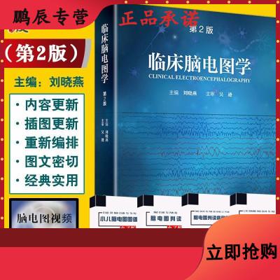正版 临床脑电图学 第2版 刘晓燕主编 人民卫生出版社 9787117244978 第二版