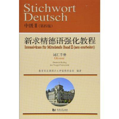 新求精德语强化教程中级(第四版)词汇手册II