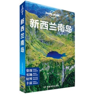 LP新西蘭南島-孤獨星球Lonely Planet國際指南系列:新西蘭南島