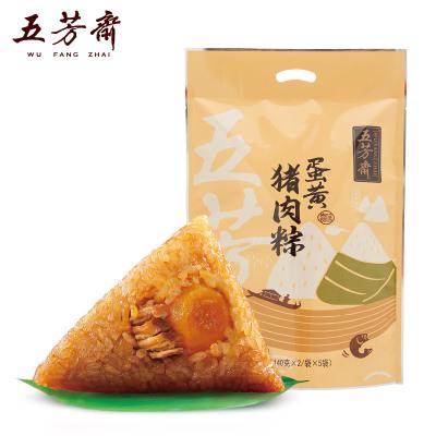 五芳齋嘉興特產五芳齋粽子真空量販裝蛋黃豬肉粽140g*10只/袋