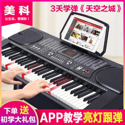 美科(Meirkergr)智能教学电子琴61钢琴键多功能专业88成人儿童女孩初学者入门 基础版+大礼包+工型琴架